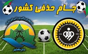 خلاصه بازی سپاهان 3 - شهرداری ماهشهر 1 ( جام حذفی )