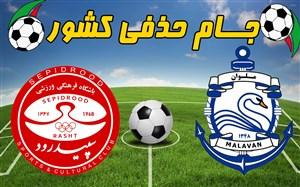 خلاصه بازی ملوان 0 - سپیدرود 1 (جام حذفی)