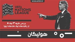 هولیگان-قسمت5: وضعیت وخیم ایتالیای مانچینی! بررسی گروه 3 لیگ A از لیگ ملتهای اروپا