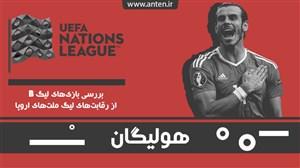 هولیگان-قسمت5: درخشش ستارههای رئال و آرسنال؛ بررسی لیگ B از لیگ ملتهای اروپا