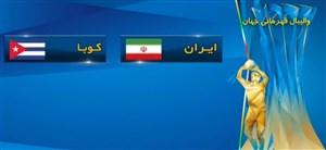 پیشبازی دیدار والیبال کوبا - ایران در قهرمانیجهان