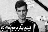 تشییع پیکر مرحوم غلام نژاد در ورزشگاه شهید عضدی