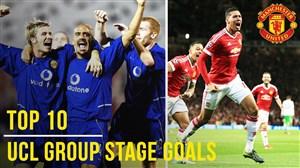 10 گل برتر منچستریونایتد در مرحله گروهی لیگ قهرمانان اروپا