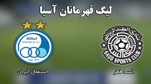 خلاصه بازی السد قطر 2 - استقلال ایران 2