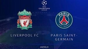 خلاصه بازی لیورپول 3 - پاری سن ژرمن 2 (لیگ قهرمانان اروپا)