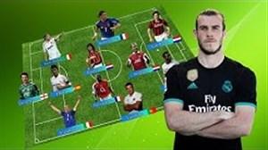 بهترین تیم تاریخ فوتبال دنیا از نگاه گرت بیل