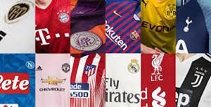 تمامی پیراهن های تیمهای حاضر در لیگ قهرمانان اروپا