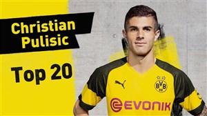 20 لحظه برتر کریستین پولیسیچ  به انتخاب باشگاه دورتموند