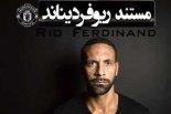 مستند کامل ریو فردیناند اسطوره باشگاه منچستریونایتد