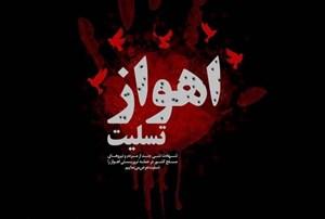 پیام تسلیت باشگاه فولاد به مردم خوزستان