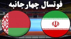 خلاصه فوتسال ایران 3 - بلاروس 1