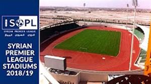 استادیوم های لیگ برتر کشور سوریه