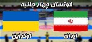 خلاصه فوتسال ایران 2 - اوکراین 1 (چهارجانبه)