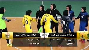 خلاصه فوتسال بانوان پویندگان فجر شیراز 3 - ملی حفاری ایران 4