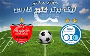خلاصه بازی استقلال تهران 0 - پرسپولیس 0 (دربی 88)