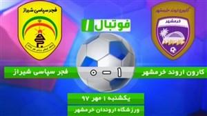 خلاصه بازی کارون اروند خرمشهر 1 - فجر سپاسی 0