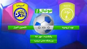 خلاصه بازی نود ارومیه 0 - اکسین البرز 0