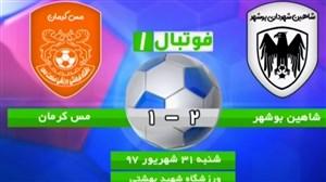 خلاصه بازی شاهین شهرداری بوشهر 2 - مس کرمان 1