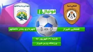 خلاصه بازی قشقایی شیراز 2 - شهرداری ماهشهر 1