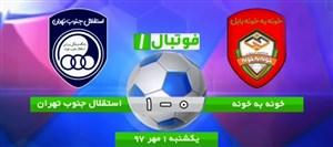 خلاصه بازی خونه به خونه بابل 0 - استقلال جنوب تهران 1