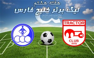 خلاصه بازی تراکتورسازی 6 - استقلال خوزستان 0