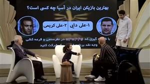 نظر آرات حسینی درباره علی دایی و علی کریمی