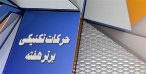 ترین های هفته هشتم لیگ برتر ایران 98-1397
