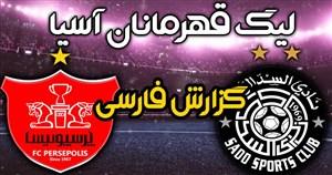 خلاصه بازی السد قطر - پرسپولیس ایران با گزارش فارسی