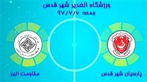 خلاصه فوتسال پارسیان شهر قدس 4 - مقاومت البرز 3