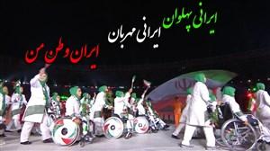 رژه کاروان تیم ملی ایران در بازی های پارا آسیایی 2018