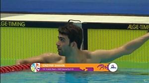قهرمانی شاهین ایزدیار در شنا 100 متر پروانه