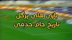 بازی های پر گل تاریخ جام حذفی کشور