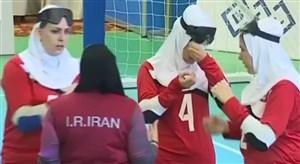 پیروزی مقتدرانه گلبال بانوان ایران مقابل اندونزی