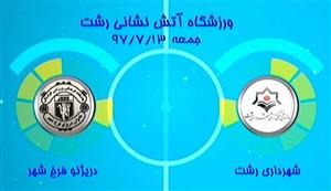 خلاصهبازی شهرداری رشت 3 - دریژنو فرخ شهر 2