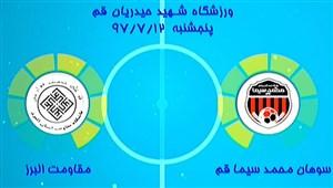 خلاصهبازی سوهانمحمدسیماقم 2 - مقاومت البرز 2
