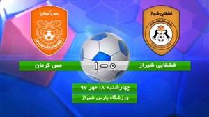 خلاصه بازی قشقایی شیراز 0 - مس کرمان 1