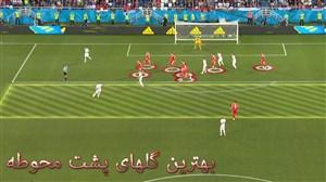 آنالیز بهترین گلهای پشت محوطه جام جهانی 2018 روسیه