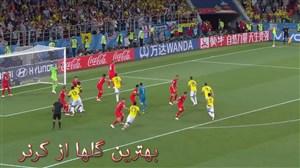 آنالیز بهترین گلها از کرنر در جام جهانی 2018 روسیه