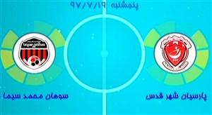 خلاصه فوتسال پارسیان شهر قدس 2 - سوهان محمدسیما 3
