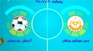 خلاصه فوتسال مس سونگون 6 - آذرخش بندرعباس 4
