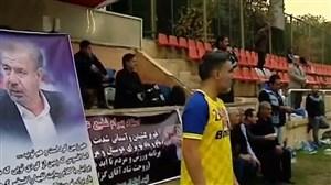گزارشی از بازی یادبود مرحوم بهرام شفیع