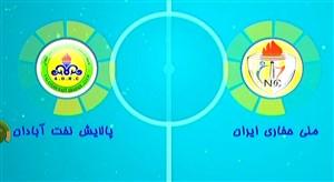 خلاصه فوتسال بانوان ملی حفاری ایران 4 - پالایش نفت آبادان 2