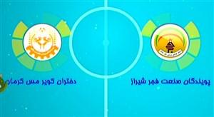 خلاصه فوتسال بانوان پویندگان فجر 4 - دختران کویر 4