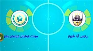 خلاصه فوتسال بانوان پارس آرا شیراز 2 - هیئت فوتبال خراسان رضوی 4