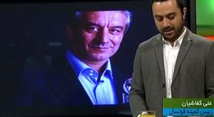 توضیحات علی کفاشیان در مورد لغو بازی فوتسال ایران - برزیل