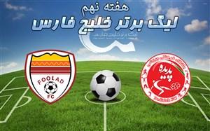 خلاصهبازی پدیده مشهد 2 - فولاد خوزستان 0