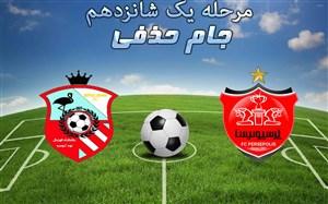 خلاصه بازی پرسپولیس 1 - نود ارومیه 0 (جام حذفی)