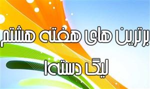برترین های هفته هشتم لیگ دسته 1 آزادگان