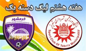 خلاصه بازی شهرداری تبریز 1 - کارون اروند خرمشهر 2