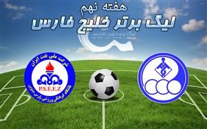 خلاصهبازی استقلال خوزستان 0 - پارس جنوبیجم 2